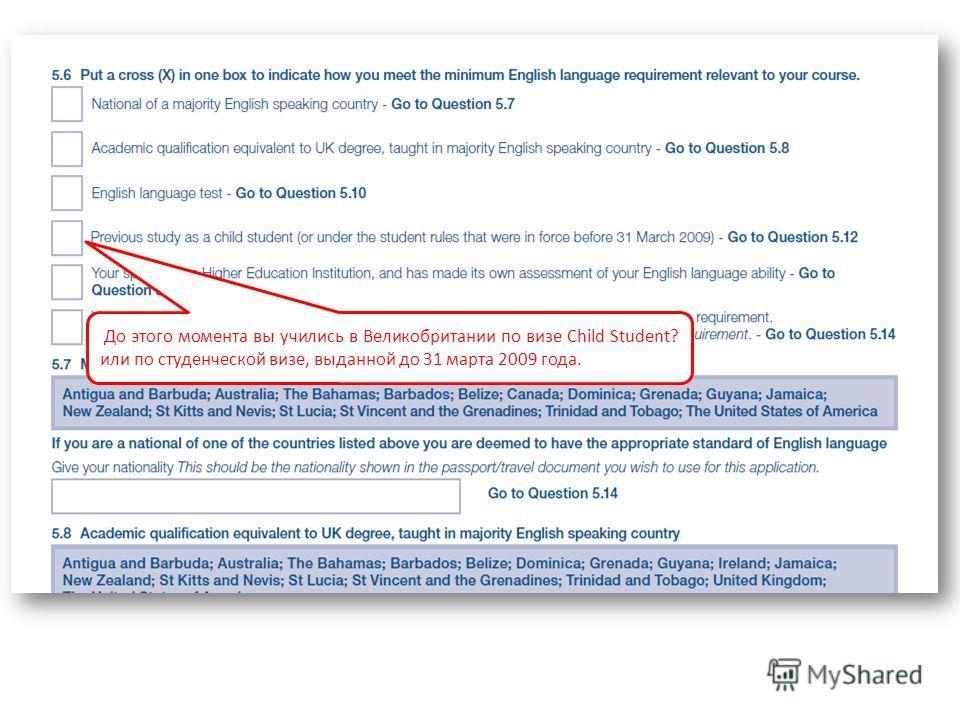 До этого момента вы учились в Великобритании по визе Child Student? или по студенческой визе, выданной до 31 марта 2009 года.