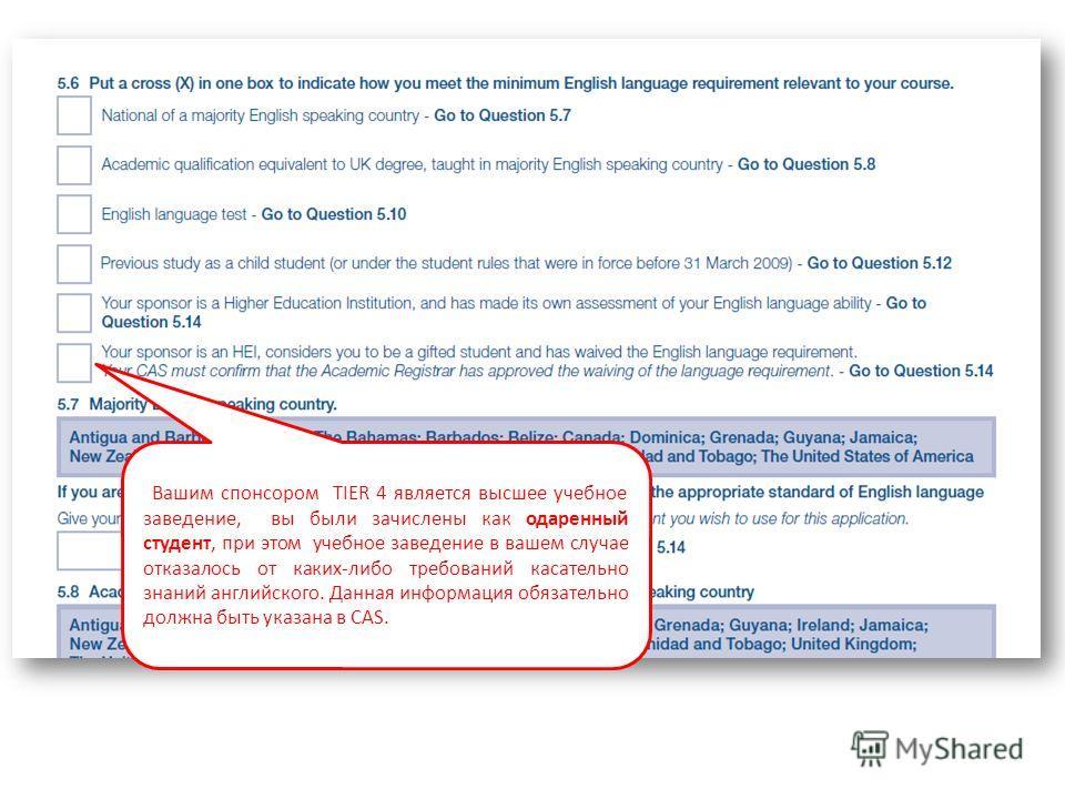 Вашим спонсором TIER 4 является высшее учебное заведение, вы были зачислены как одаренный студент, при этом учебное заведение в вашем случае отказалось от каких-либо требований касательно знаний английского. Данная информация обязательно должна быть