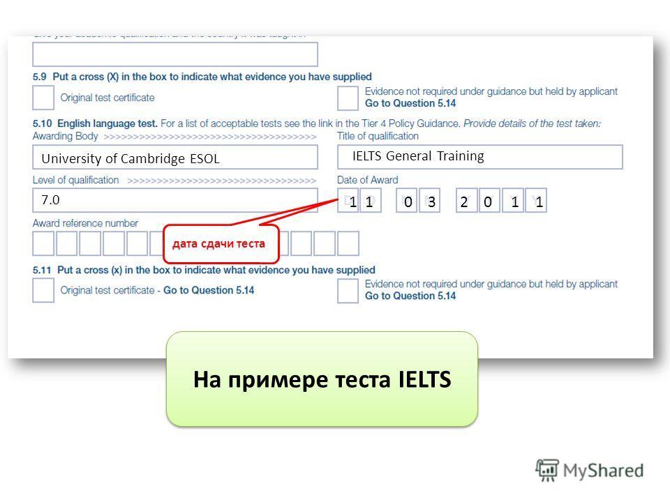 University of Cambridge ESOL На примере теста IELTS IELTS General Training дата сдачи теста 7.0 1 1 0 3 2 0 1 1