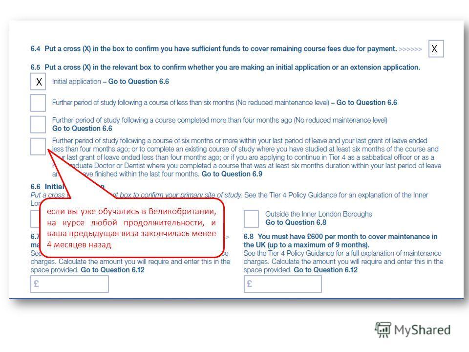 Х Х если вы уже обучались в Великобритании, на курсе любой продолжительности, и ваша предыдущая виза закончилась менее 4 месяцев назад