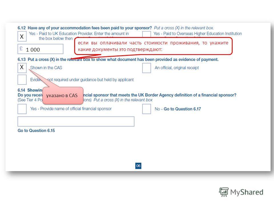 если вы оплачивали часть стоимости проживания, то укажите какие документы это подтверждают: Х 1 000 указано в CAS Х
