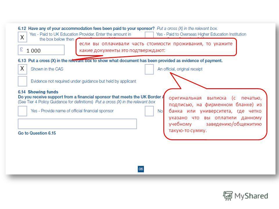 если вы оплачивали часть стоимости проживания, то укажите какие документы это подтверждают: Х 1 000 оригинальная выписка (с печатью, подписью, на фирменном бланке) из банка или университета, где четко указано что вы оплатили данному учебному заведени