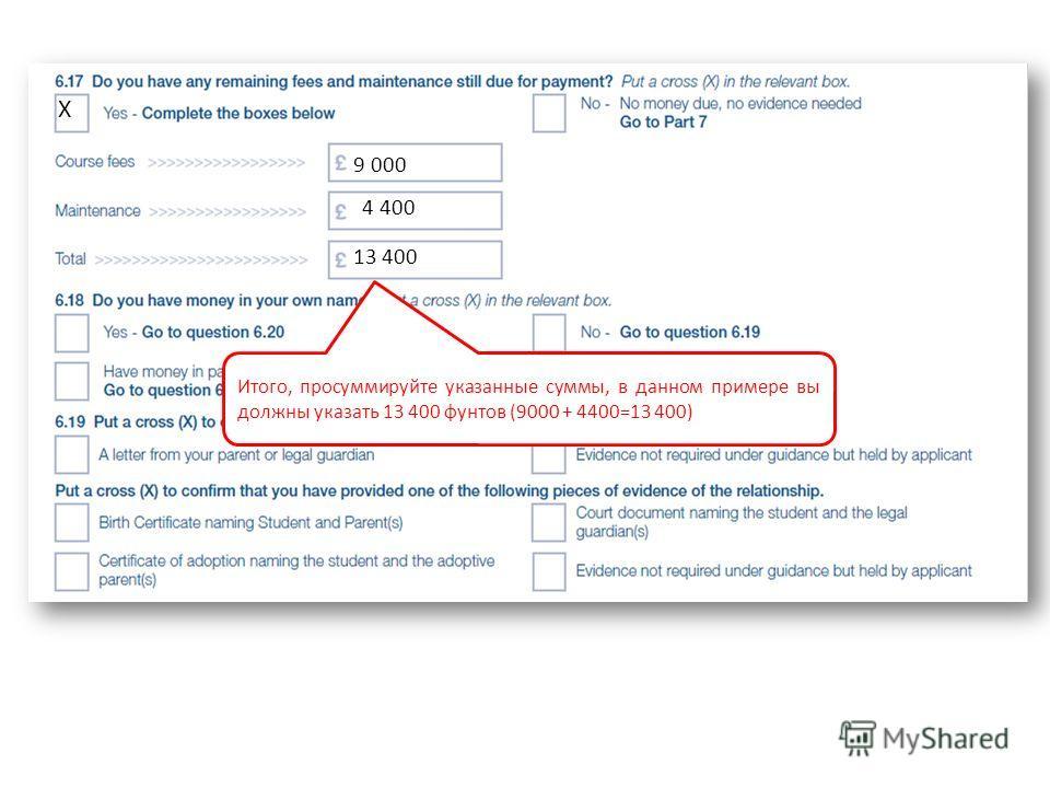 Итого, просуммируйте указанные суммы, в данном примере вы должны указать 13 400 фунтов (9000 + 4400=13 400) Х 9 000 4 400 13 400
