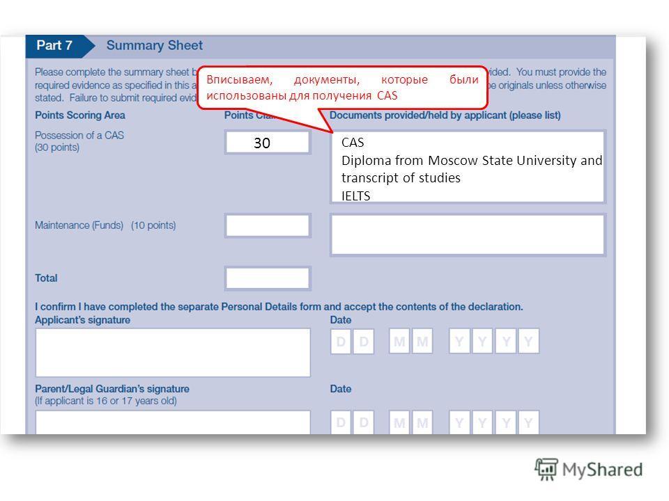 Вписываем, документы, которые были использованы для получения CAS 30 CAS Diploma from Moscow State University and transcript of studies IELTS