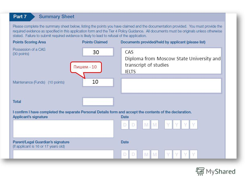 Пишем - 10 30 CAS Diploma from Moscow State University and transcript of studies IELTS 10