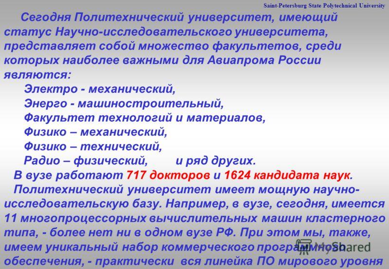 Saint-Petersburg State Polytechnical University Сегодня Политехнический университет, имеющий статус Научно-исследовательского университета, представляет собой множество факультетов, среди которых наиболее важными для Авиапрома России являются: Электр