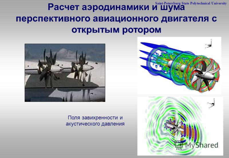 Saint-Petersburg State Polytechnical University Расчет аэродинамики и шума перспективного авиационного двигателя с открытым ротором Поля завихренности и акустического давления