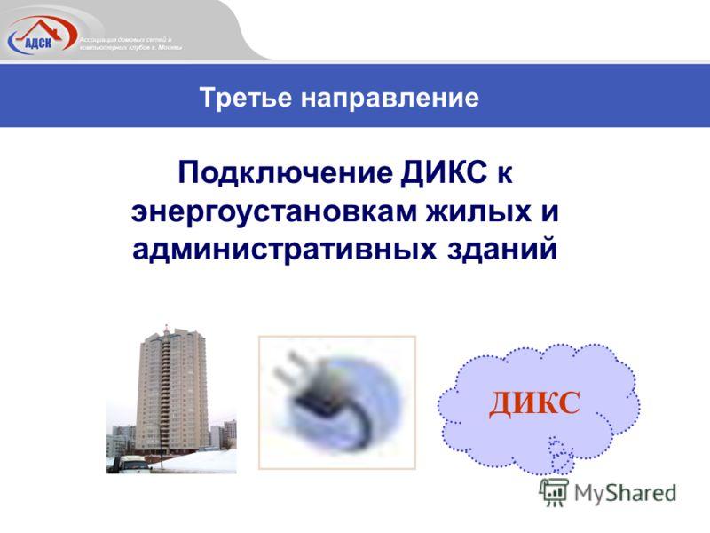 Подключение ДИКС к энергоустановкам жилых и административных зданий Третье направление ДИКС