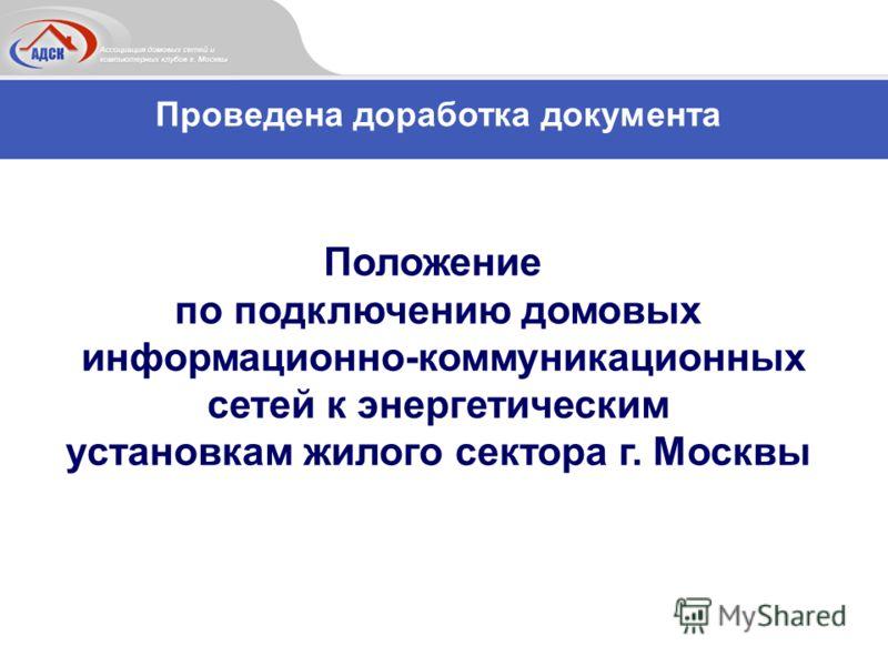 Положение по подключению домовых информационно-коммуникационных сетей к энергетическим установкам жилого сектора г. Москвы Проведена доработка документа