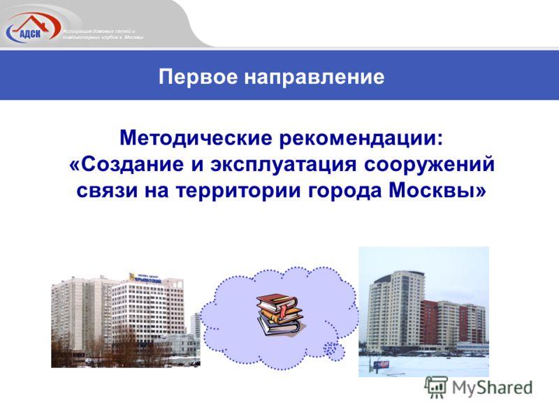 Методические рекомендации: «Создание и эксплуатация сооружений связи на территории города Москвы» Первое направление