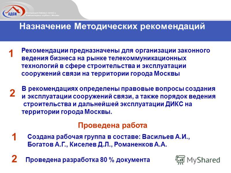Назначение Методических рекомендаций Рекомендации предназначены для организации законного ведения бизнеса на рынке телекоммуникационных технологий в сфере строительства и эксплуатации сооружений связи на территории города Москвы 1 В рекомендациях опр