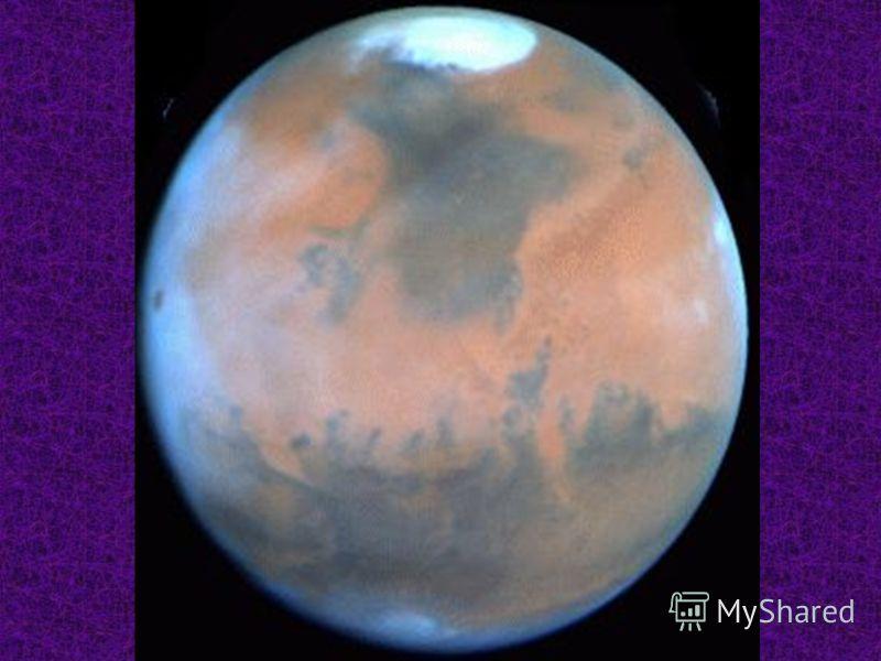 Марс Меньше Земли в 2 раза по диаметру. Год длится около 2 земных лет. Смена дня и ночи такая же как на Земле. На Марсе есть кратеры от метеоритов, горы. Там самая высокая в Солнечной системе гора – Олимп(27км). Температура днём- около 0º, ночью- -10