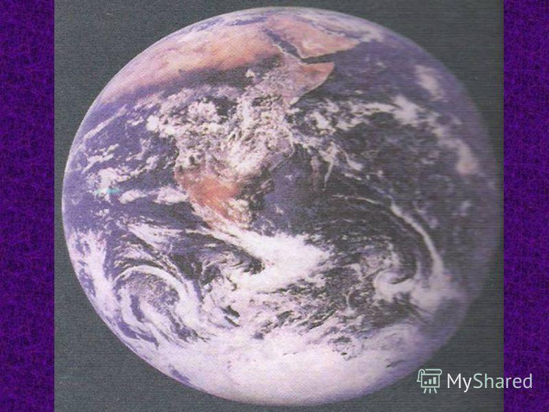 Земля Единственная планета Солнечной системы, на которой есть жизнь. Атмосфера состоит из кислорода, водорода, озона, гелия и др. газов. Имеет один спутник. Вращается вокруг себя за 24 часа, вокруг Солнца – за 365 дней.