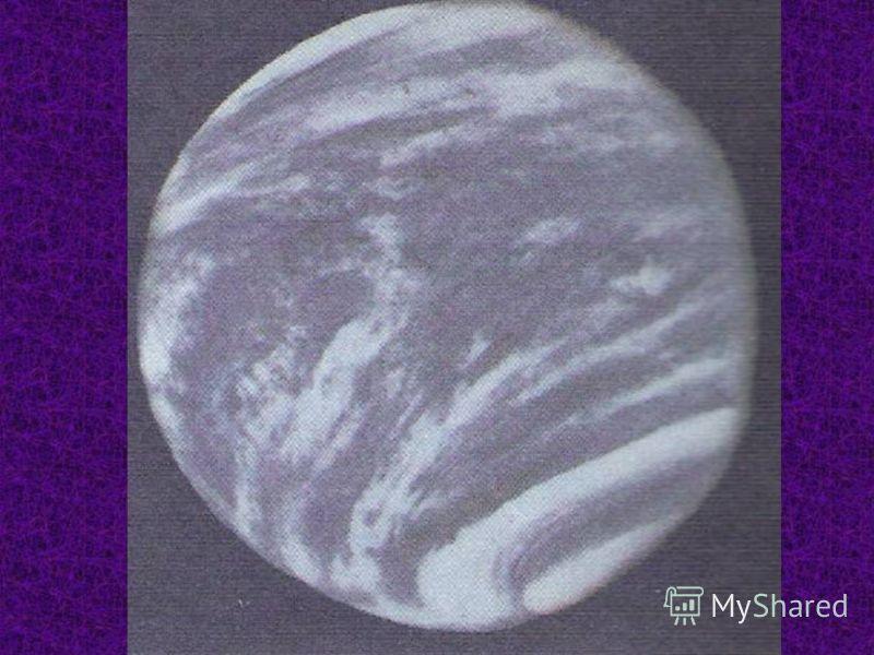 Венера Самая яркая звезда. Окружена мощной атмосферой ( состоящей в основном из углекислого газа), которая скрывает от нас поверхность планеты. День длится 116 земных суток. Температура поднимается до +480º. Есть горы, низменности, кратеры вулканов.