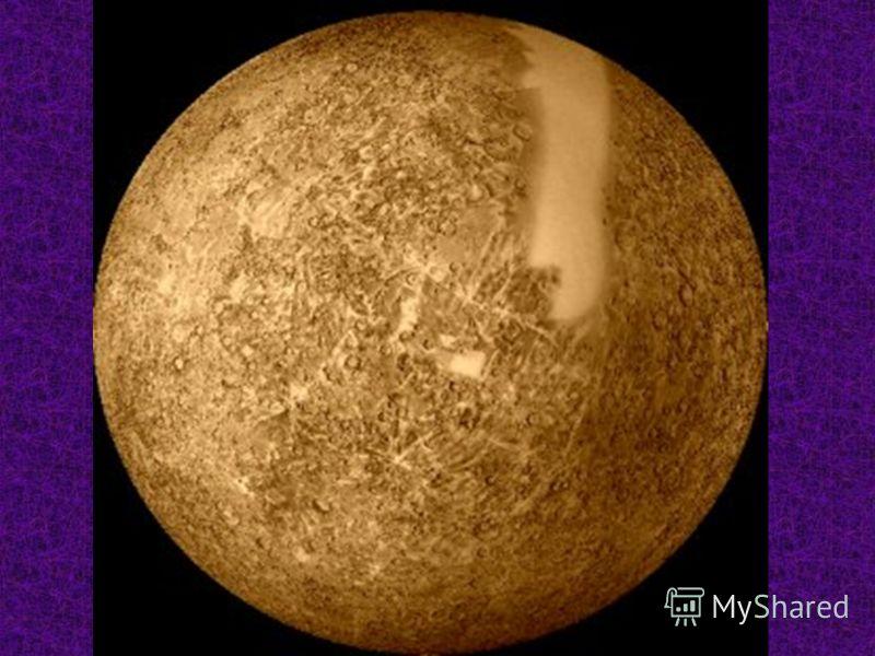 Меркурий Самая близкая к Солнцу планета. Масса в 20 раз меньше земли. На поверхности горные хребты, много кратеров. Атмосферы у планеты нет. Температура днём 500º, ночью - -180º. Меркурий повёрнут к Земле всегда одним и тем же полушарием.