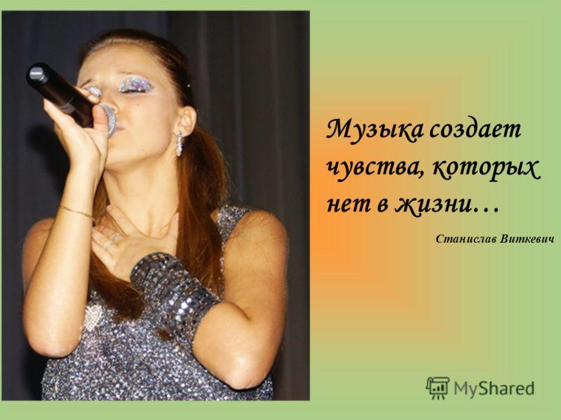 Музыка создает чувства, которых нет в жизни… Станислав Виткевич