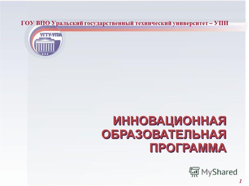 1 ГОУ ВПО Уральский государственный технический университет – УПИ