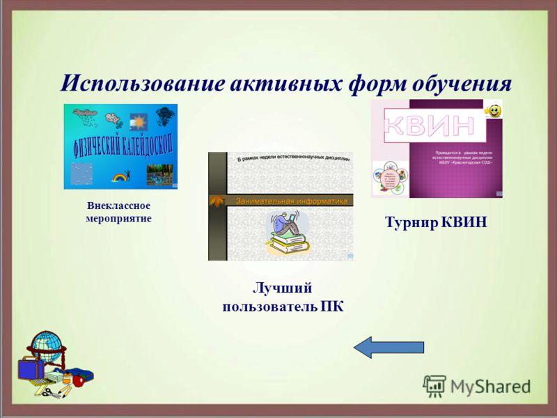 Использование активных форм обучения Турнир КВИН Лучший пользователь ПК Внеклассное мероприятие