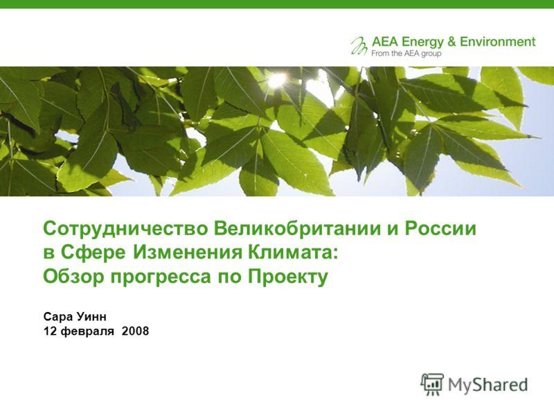 Сотрудничество Великобритании и России в Сфере Изменения Климата: Обзор прогресса по Проекту Сара Уинн 12 февраля 2008