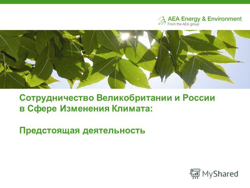 Сотрудничество Великобритании и России в Сфере Изменения Климата: Предстоящая деятельность