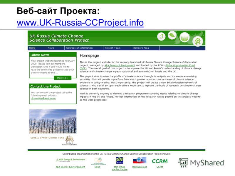 Веб-сайт Проекта: www.UK-Russia-CCProject.info