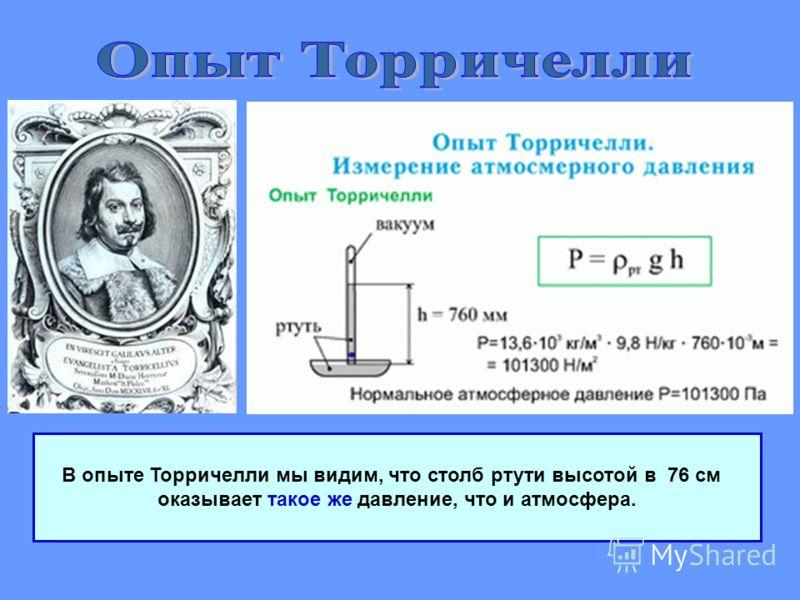 В опыте Торричелли мы видим, что столб ртути высотой в 76 см оказывает такое же давление, что и атмосфера.