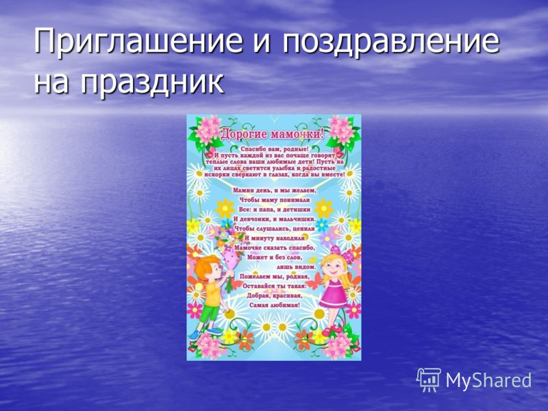 Приглашение и поздравление на праздник