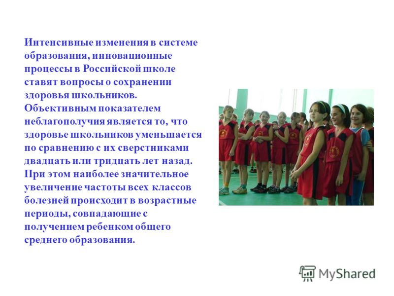 Интенсивные изменения в системе образования, инновационные процессы в Российской школе ставят вопросы о сохранении здоровья школьников. Объективным показателем неблагополучия является то, что здоровье школьников уменьшается по сравнению с их сверстни