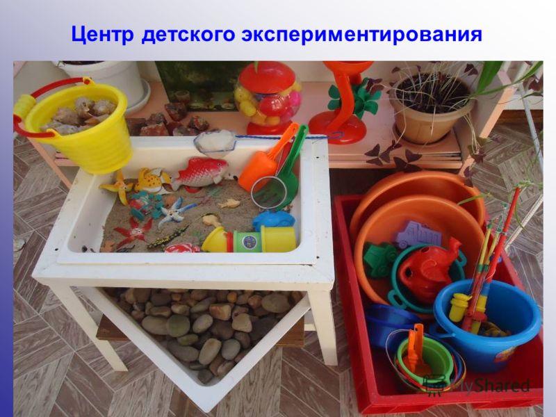 Центр детского экспериментирования