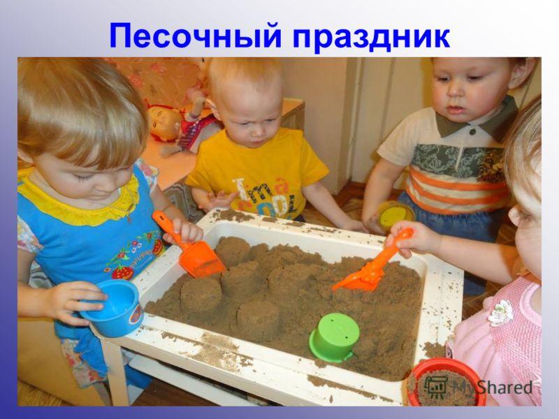 Песочный праздник