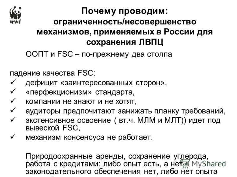 Почему проводим: ограниченность/несовершенство механизмов, применяемых в России для сохранения ЛВПЦ ООПТ и FSC – по-прежнему два столпа падение качества FSC: дефицит «заинтересованных сторон», «перфекционизм» стандарта, компании не знают и не хотят,