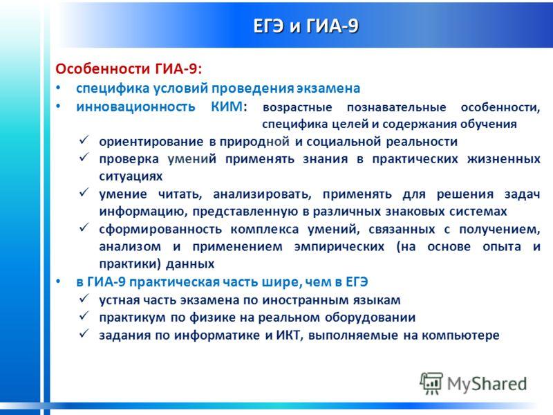 ЕГЭ и ГИА-9 Особенности ГИА-9: специфика условий проведения экзамена инновационность КИМ: возрастные познавательные особенности, специфика целей и содержания обучения ориентирование в природной и социальной реальности проверка умений применять знания