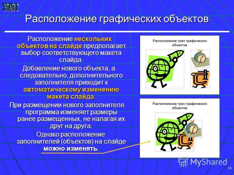 15 Расположение графических объектов Расположение нескольких объектов на слайде предполагает выбор соответствующего макета слайда. Расположение нескольких объектов на слайде предполагает выбор соответствующего макета слайда. Добавление нового объекта