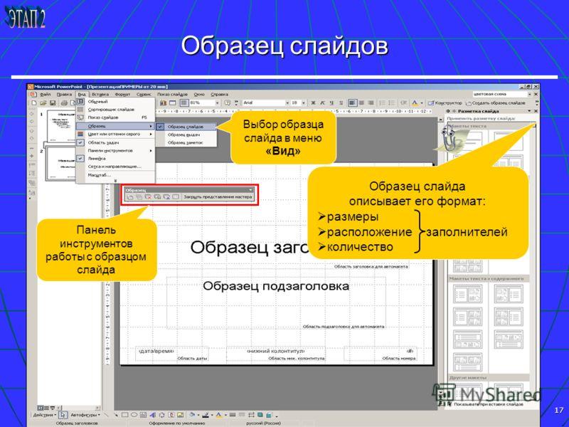 17 Образец слайдов Образец слайда описывает его формат: размеры расположение заполнителей количество Выбор образца слайда в меню «Вид» Панель инструментов работы с образцом слайда