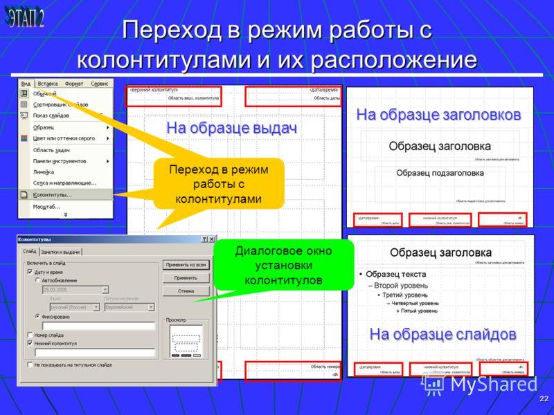 22 Переход в режим работы с колонтитулами и их расположение Переход в режим работы с колонтитулами Диалоговое окно установки колонтитулов