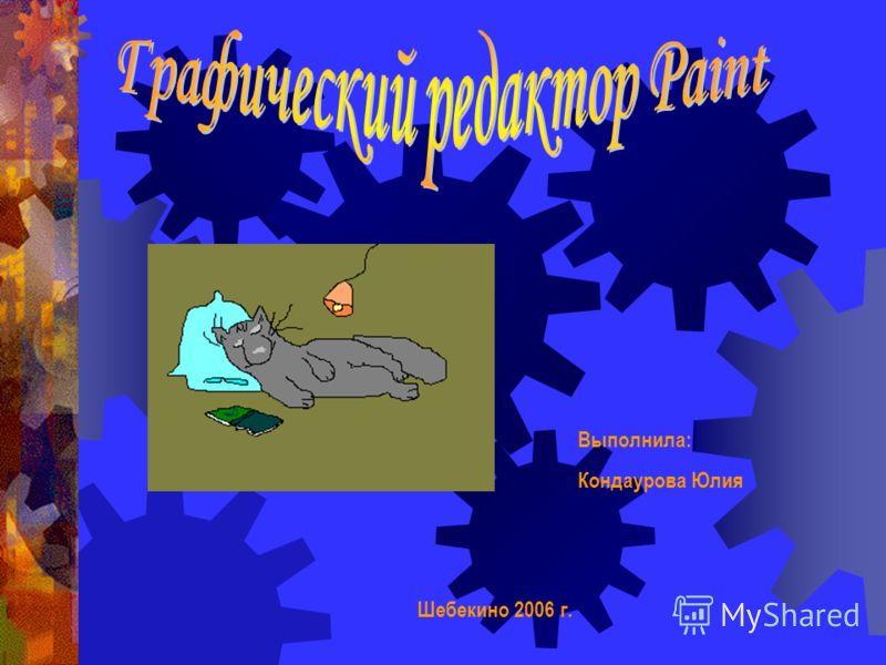 Выполнила: Кондаурова Юлия Шебекино 2006 г.