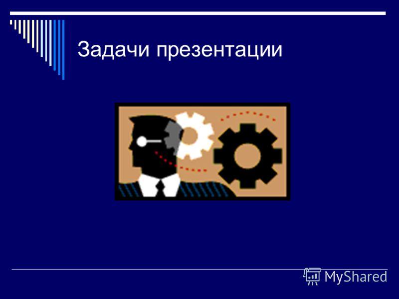 Задачи презентации