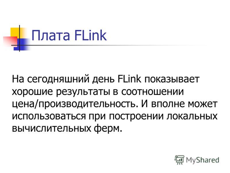 Плата FLink На сегодняшний день FLink показывает хорошие результаты в соотношении цена/производительность. И вполне может использоваться при построении локальных вычислительных ферм.
