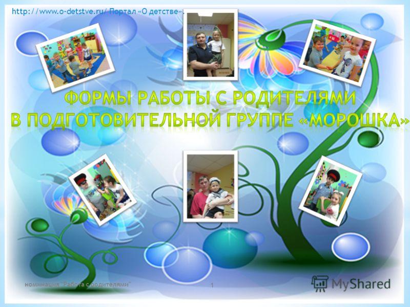 http://www.o-detstve.ru/ Портал «О детстве». 1 номинация Работа с родителями