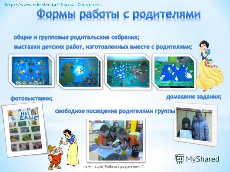 4 http://www.o-detstve.ru/ Портал «О детстве». номинация Работа с родителями