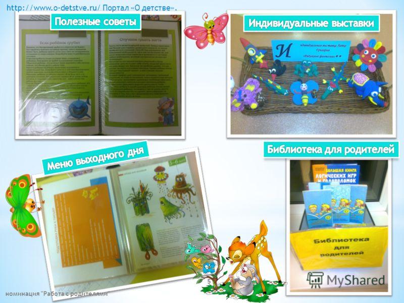 5 http://www.o-detstve.ru/ Портал «О детстве». номинация Работа с родителями
