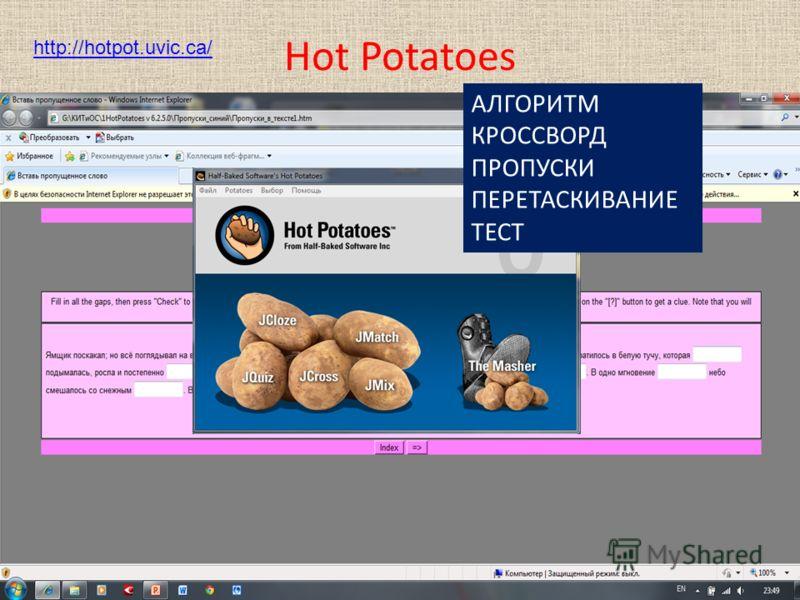 Hot Potatoes АЛГОРИТМ КРОССВОРД ПРОПУСКИ ПЕРЕТАСКИВАНИЕ ТЕСТ http://hotpot.uvic.ca/