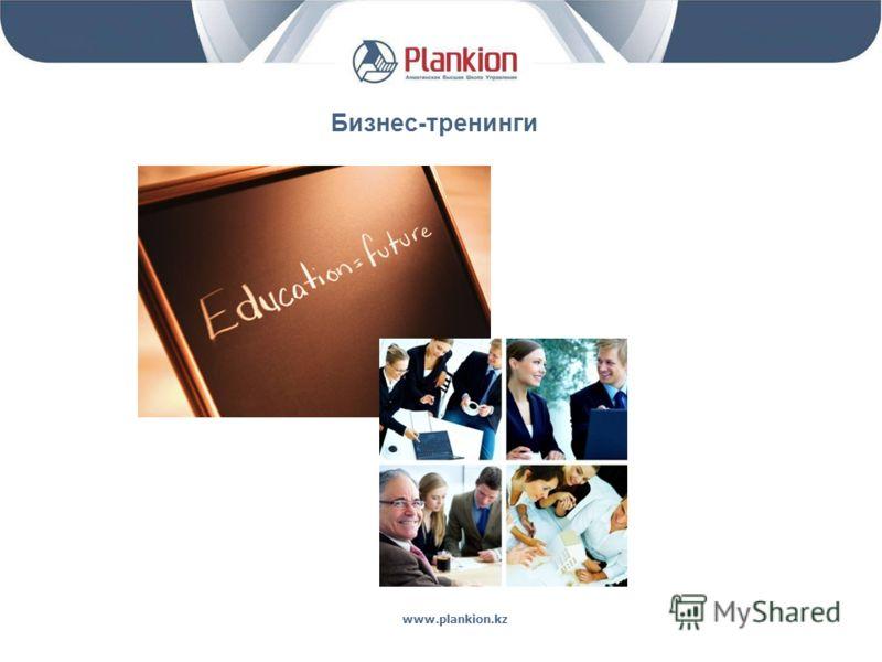 www.plankion.kz Бизнес-тренинги