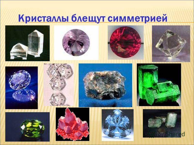 Кристаллы блещут симметрией