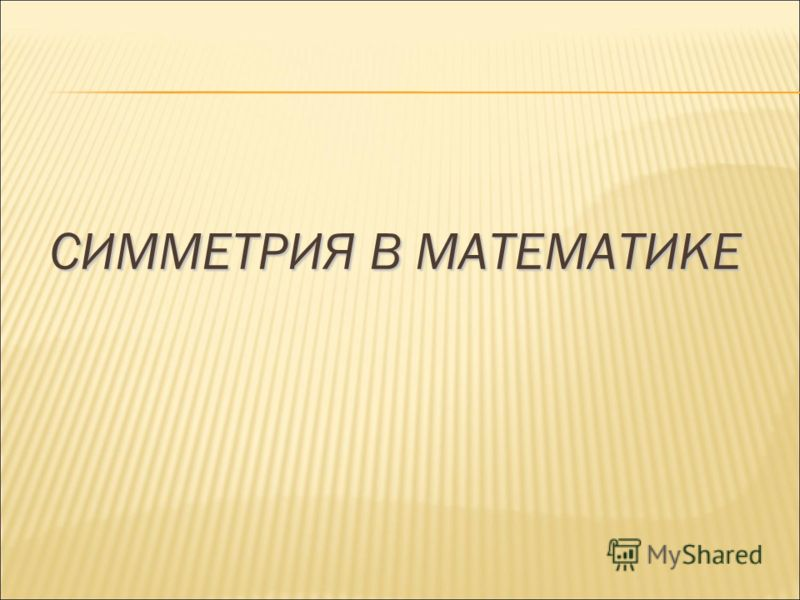СИММЕТРИЯ В МАТЕМАТИКЕ