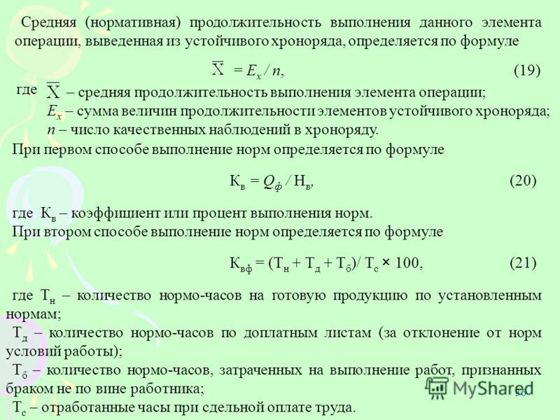 – средняя продолжительность выполнения элемента операции; Е х – сумма величин продолжительности элементов устойчивого хроноряда; п – число качественных наблюдений в хроноряду. = Е х / п,(19) где 36 Средняя (нормативная) продолжительность выполнения д