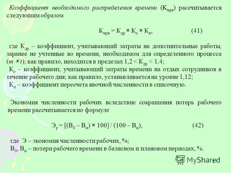 57 Коэффициент необходимого распределения времени (K нрв ) рассчитывается следующим образом К нрв = К др × К о × К н, (41) где К др – коэффициент, учитывающий затраты на дополнительные работы, заранее не учтенные во времени, необходимом для определен