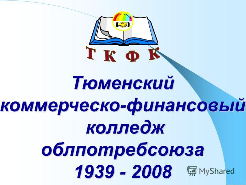 Тюменский коммерческо-финансовый колледж облпотребсоюза 1939 - 2008