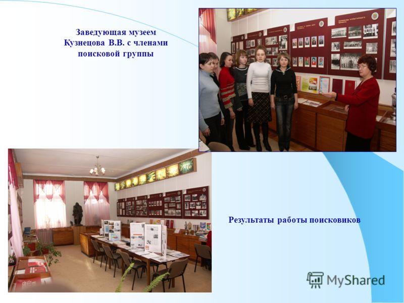 Заведующая музеем Кузнецова В.В. с членами поисковой группы Результаты работы поисковиков