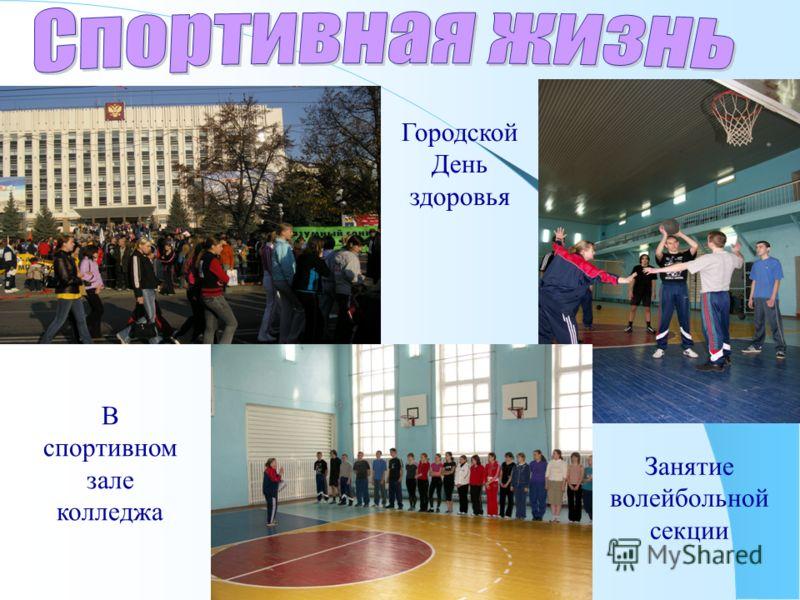 Городской День здоровья Занятие волейбольной секции В спортивном зале колледжа